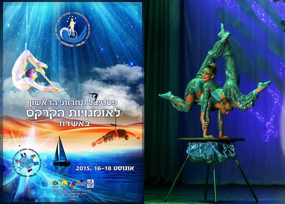 Историческое событие – первый международный фестиваль-конкурс цирка в Израиле