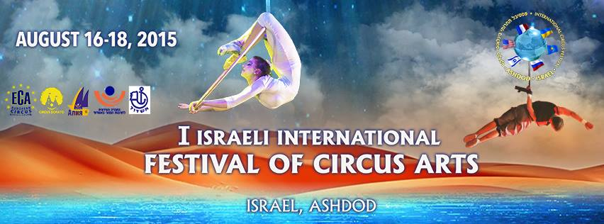 Ashdod Circus Festival
