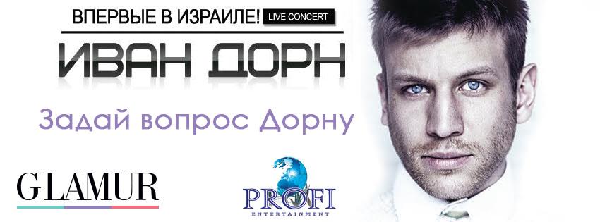 Задай вопрос Ивану Дорну и выиграй билет на концерт!