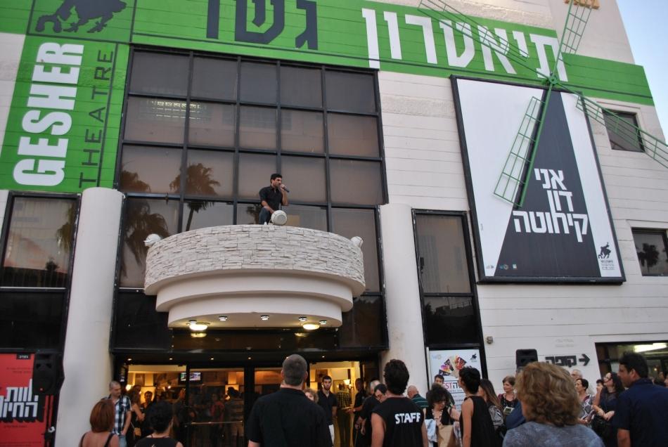 Театр Гешер приглашает: фестиваль Finale Fest 2015