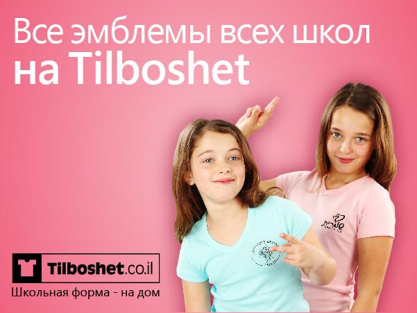 Tilboshet.co.il дарит футболку каждому, оплатившему покупку школьной формы в PayPal