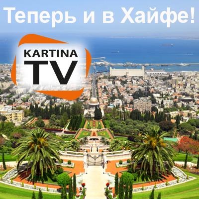 KartinaTV открыла новый демонстрационный центр в Хайфе!