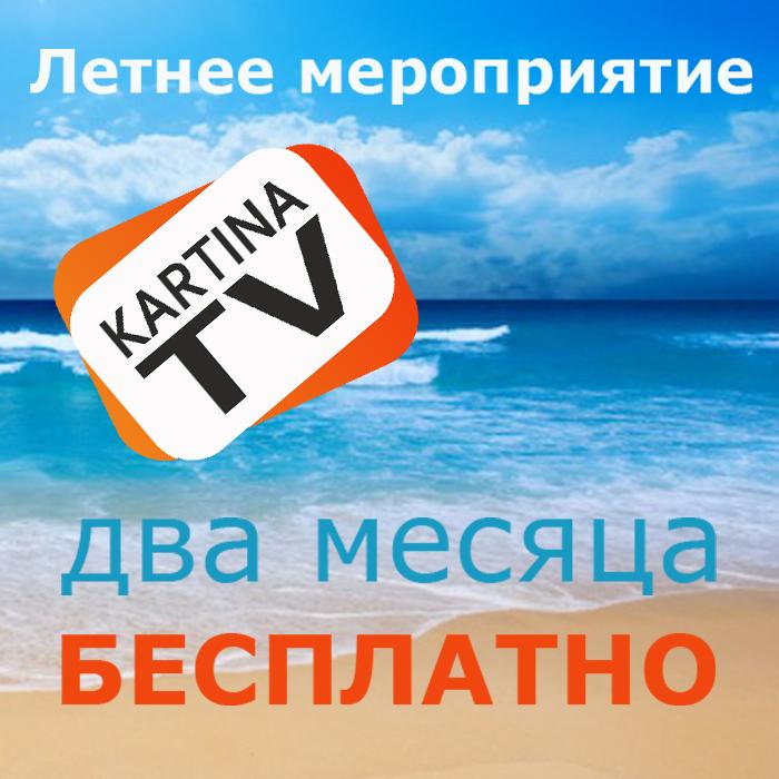 Летнее мероприятие от KartinaTV: два месяца бесплатного просмотра в подарок