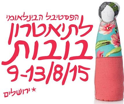 Куклы со всего мира – в иерусалимском «Вагончике» позитивной энергии