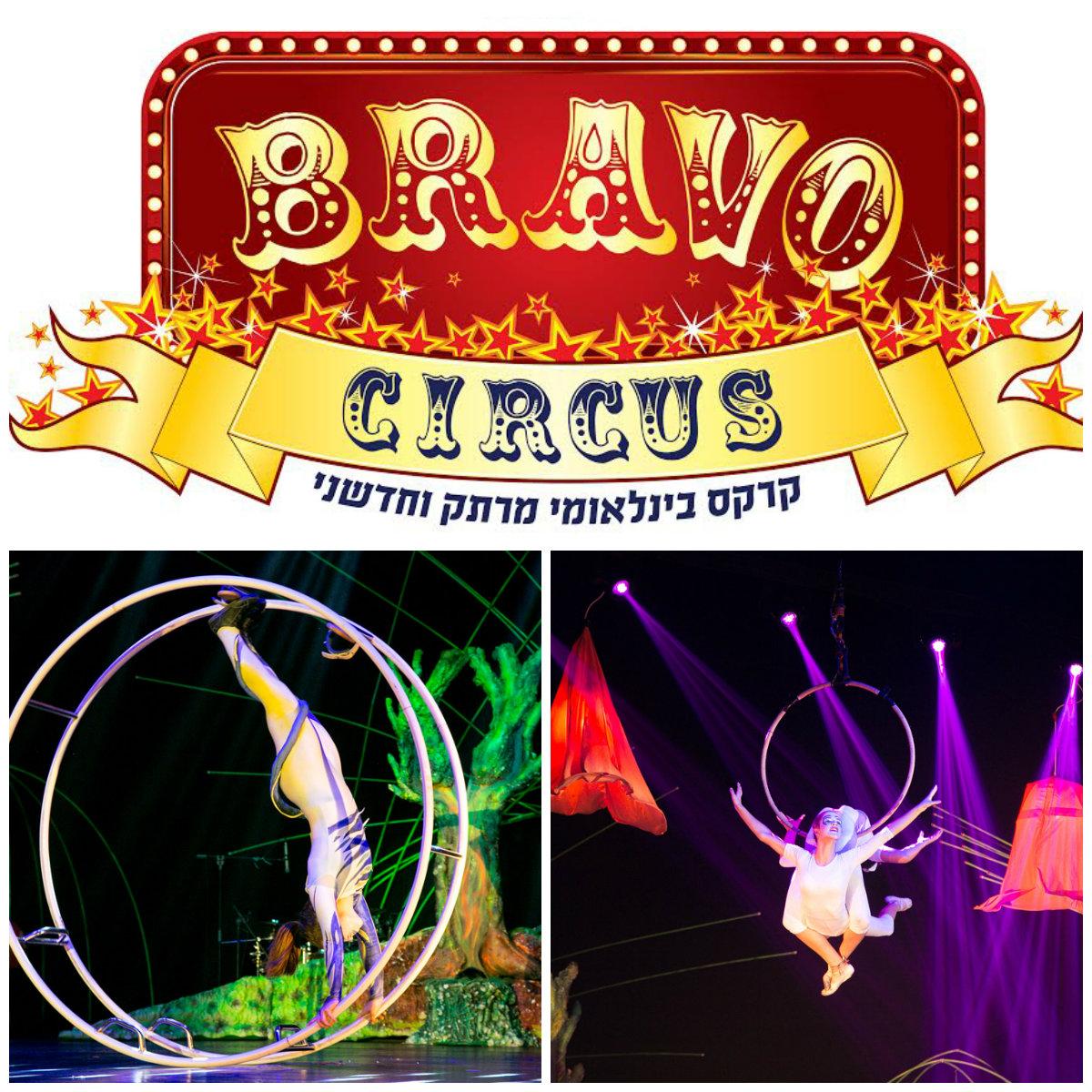 Цирк «Bravo» – «Эйфория» на Суккот с 28 сентября по 3 октября