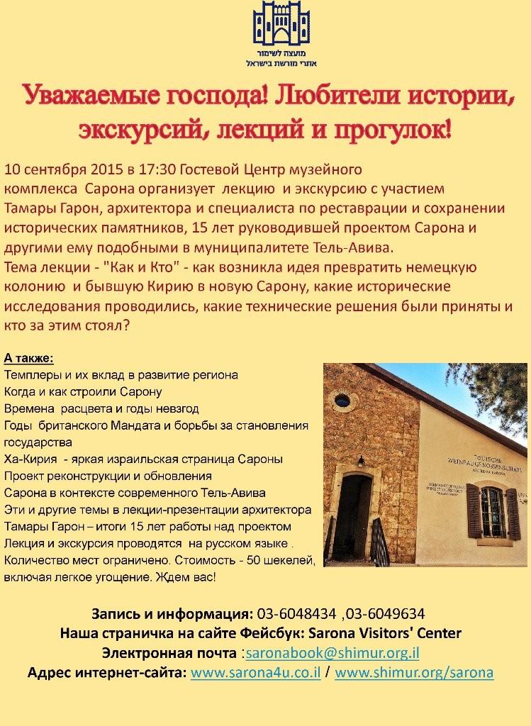 ברושור רוסית-תמרה-עדכון-סוניה-19.08