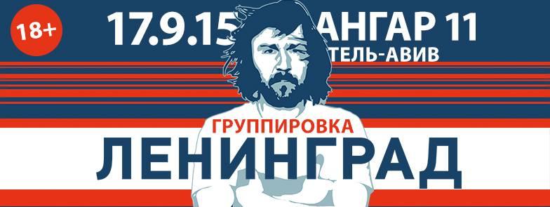 Как я рад, как я рад, мы идем на «Ленинград»