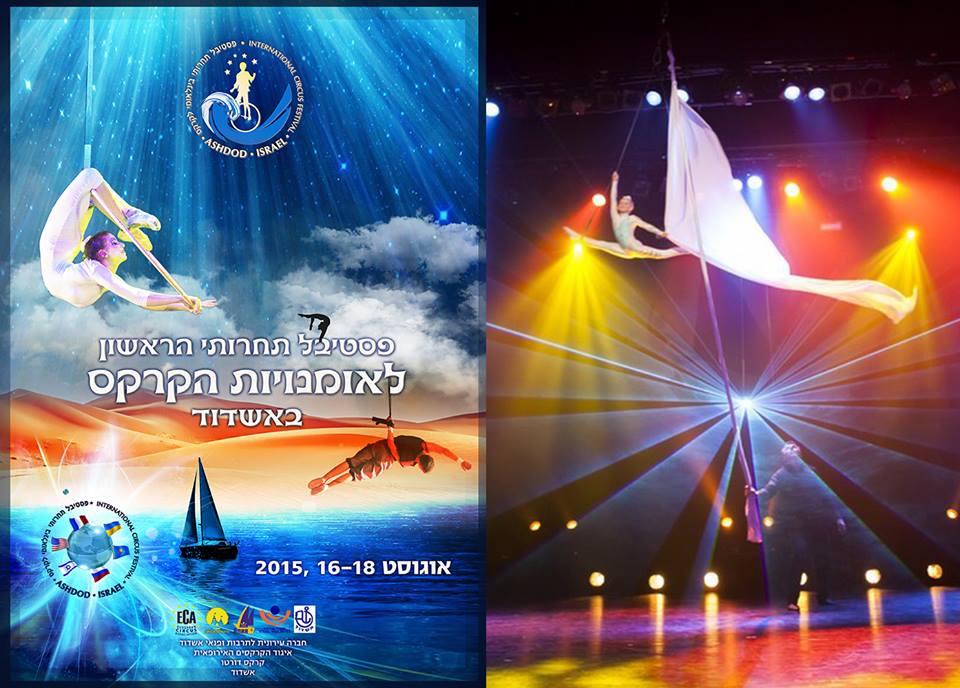 Фестиваль в стране фестивалей: Первый, Израильский, Цирковой, Международный, Конкурсный, Ашдодский!