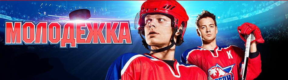 Многосерийный хоккей