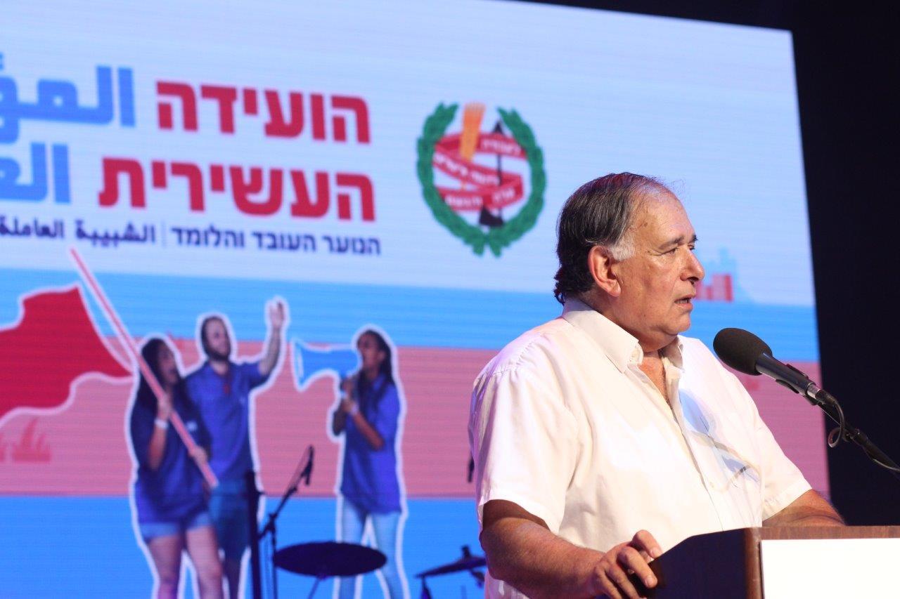 Хайфа: юбилейная конференция легендарного молодежного движения