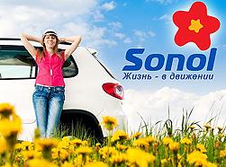 Семейные путешествия с компанией Sonol