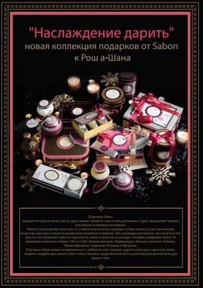 «Наслаждение дарить»: новая коллекция подарков от Sabon к Рош а-Шана