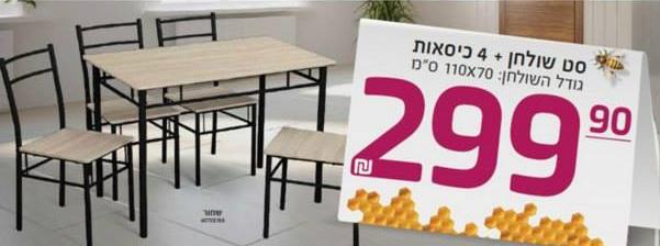 «Гармония леБайт»: стол за 299.90 вместо 499 шек