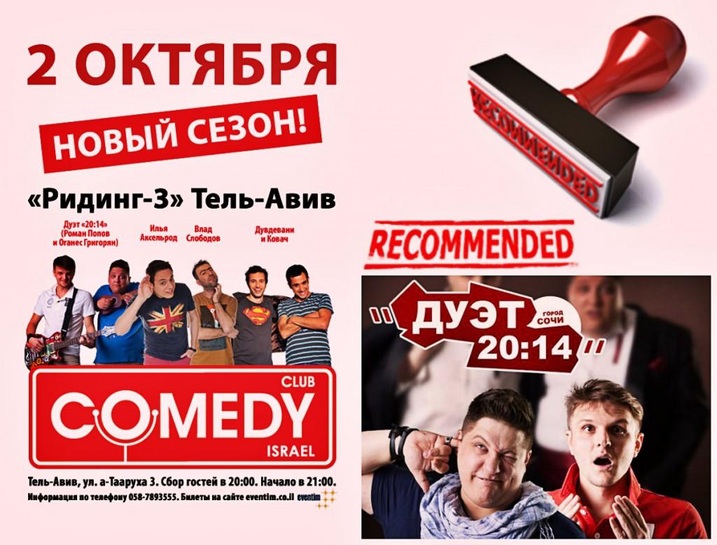 comedy israel 2.10.15