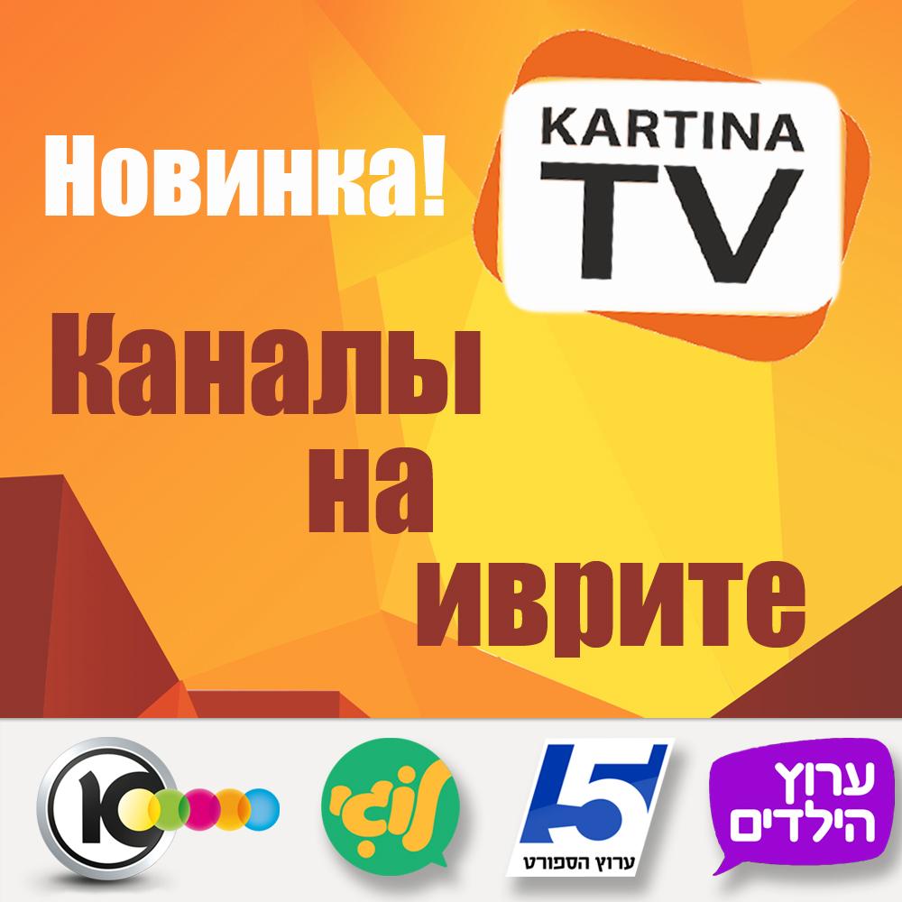 В пакете каналов КартинаTV появились израильские каналы на иврите!
