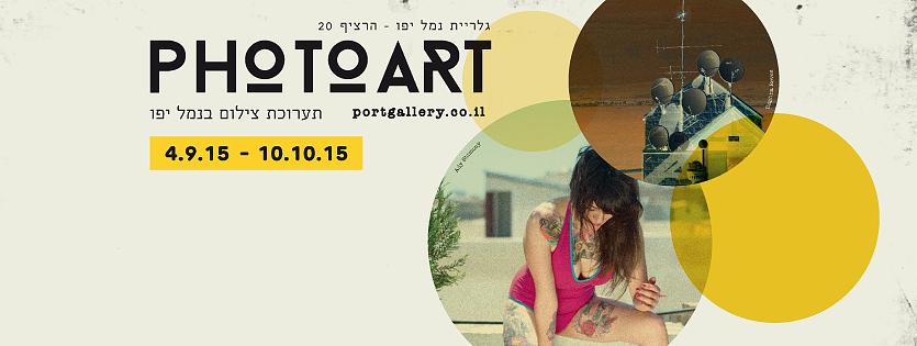 Новая выставка PhotoArt в Port Gallery в Яффо – с 3 сентября по 10 октября