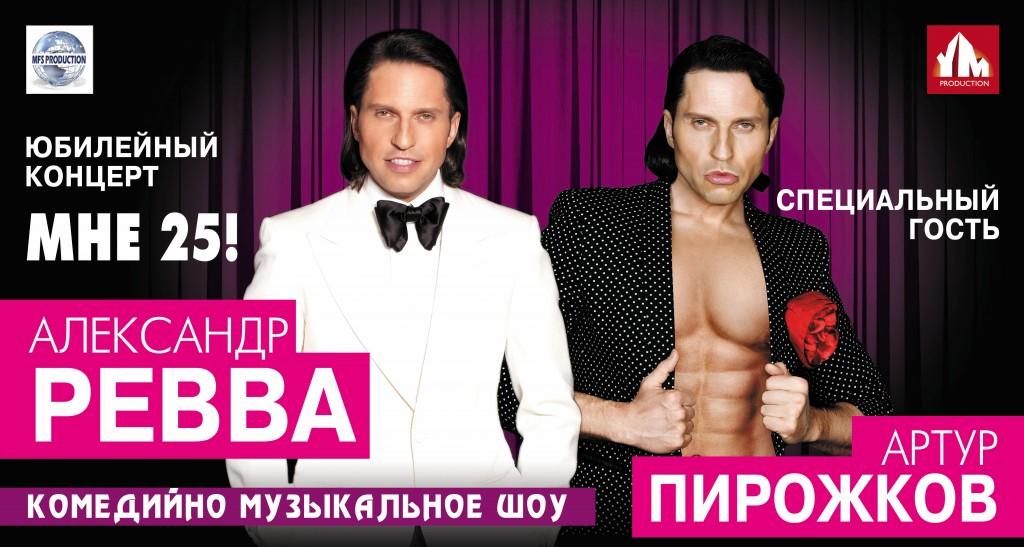 Александр Ревва afisha