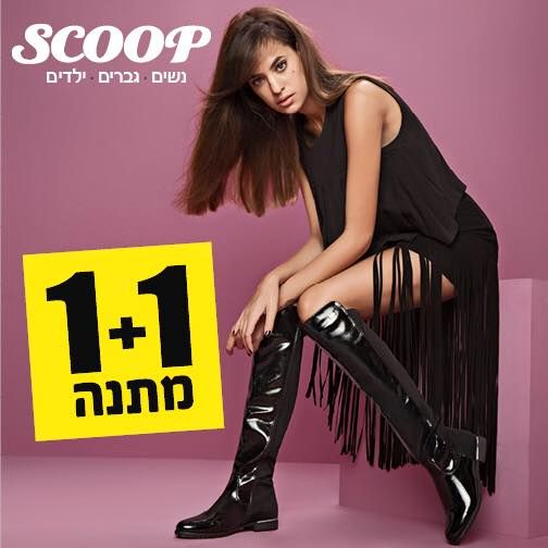 «Scoop» Winter Sale