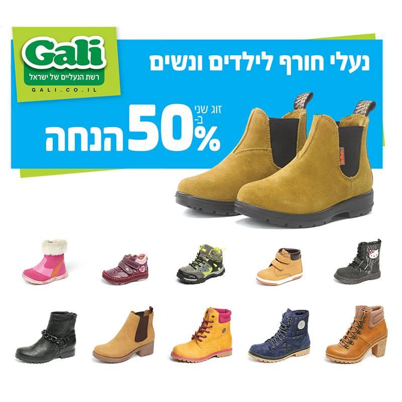 «Gali»: cкидка 50% на вторую пару обуви