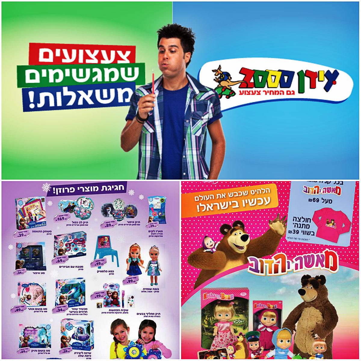 Ханукальные деньги: новые игры и игрушкик Хануке в сети «Идан 2000»