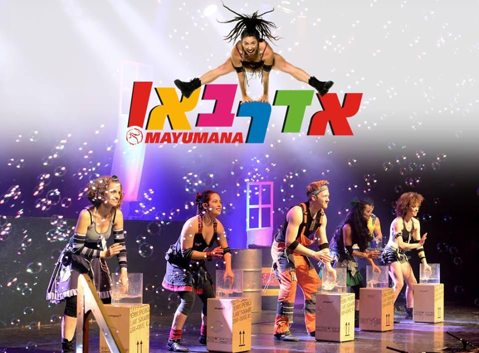 «Маюмана» с новым ханукальным шоу!