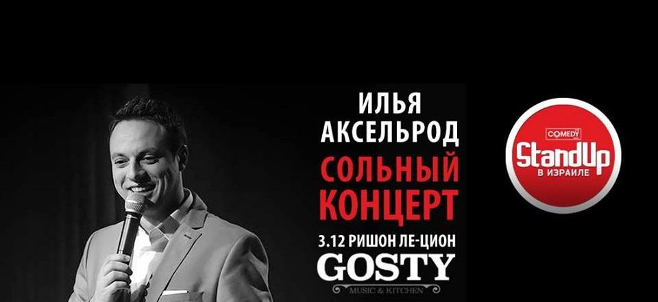 Идем в «Gosty» с Ильей Аксельродом