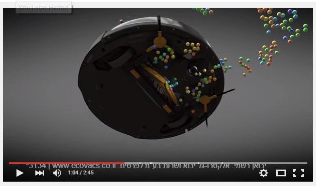 Впервые в Израиле: робот-пылесос – пылесосит, а также моет пол
