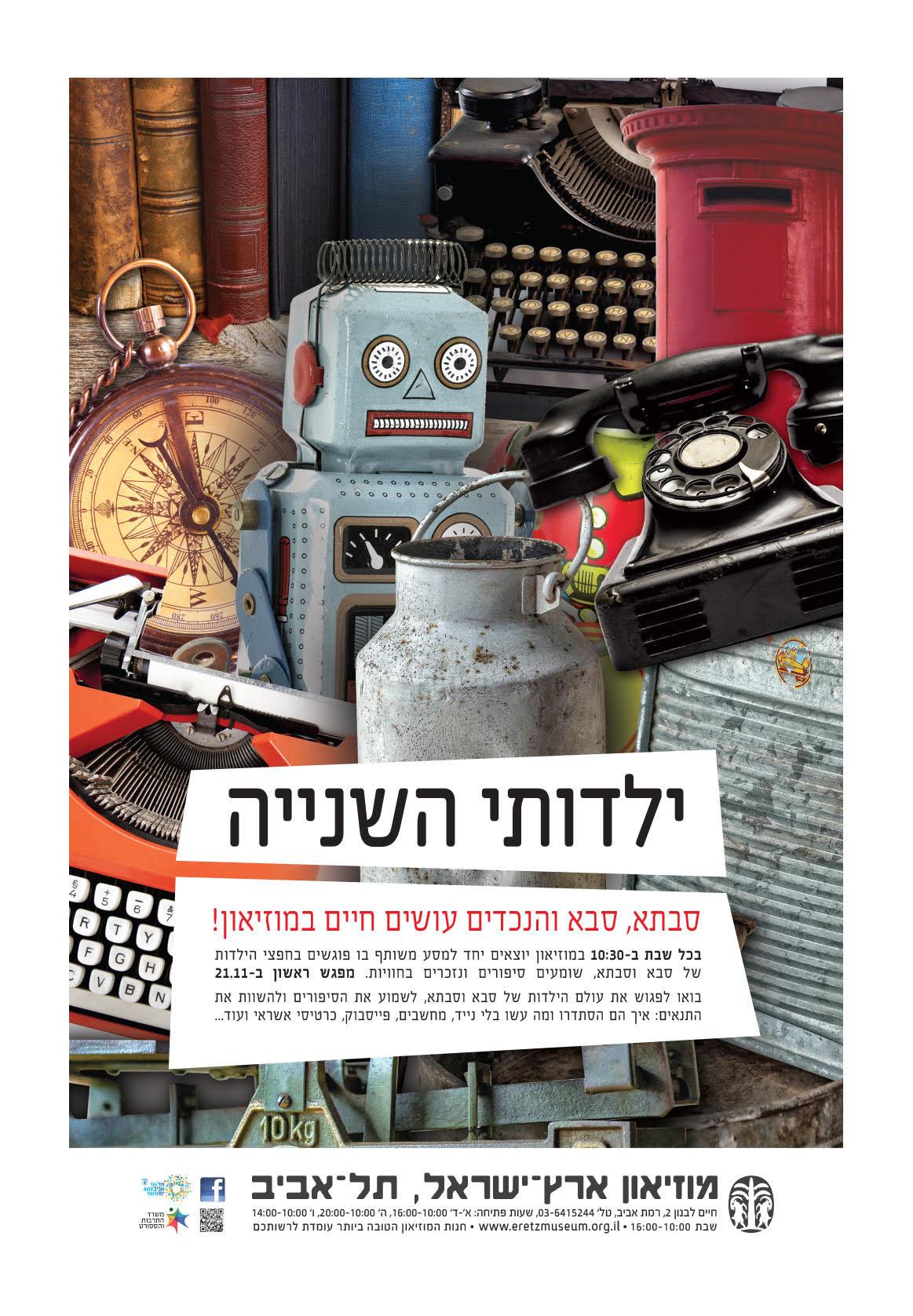 Экскурсии для всей семьи в Музее Эрец-Исраэль в Хануку и не только
