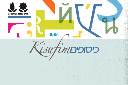 «Кисуфим 2015» – причастность и отчуждение