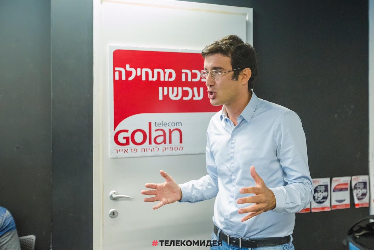 «Голан-Телеком» — говорим вместе