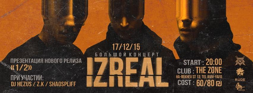 Большой концерт iZReal в Тель Авиве