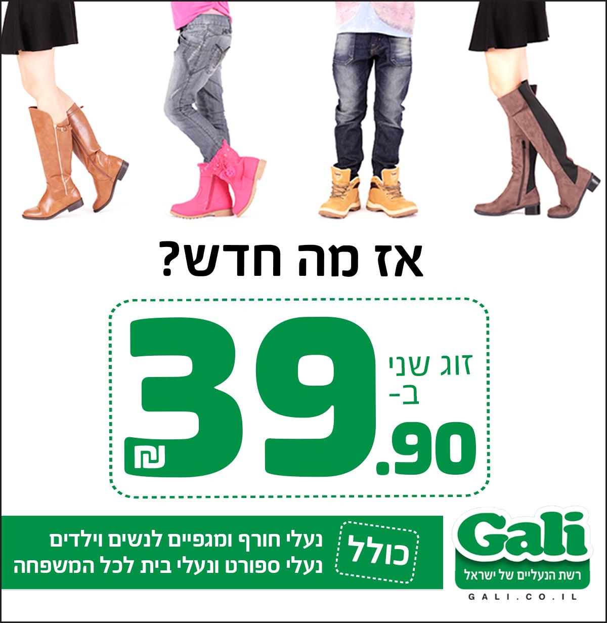 В «Gali» всей семьи
