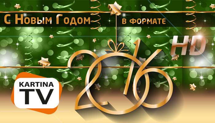 KartinaTV: встречайте Новый год в HD качестве!