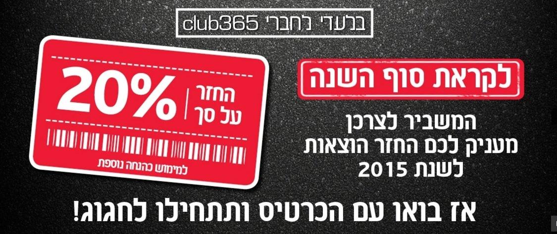 «Машбир ле-Цархан» возвращает покупателям 20%