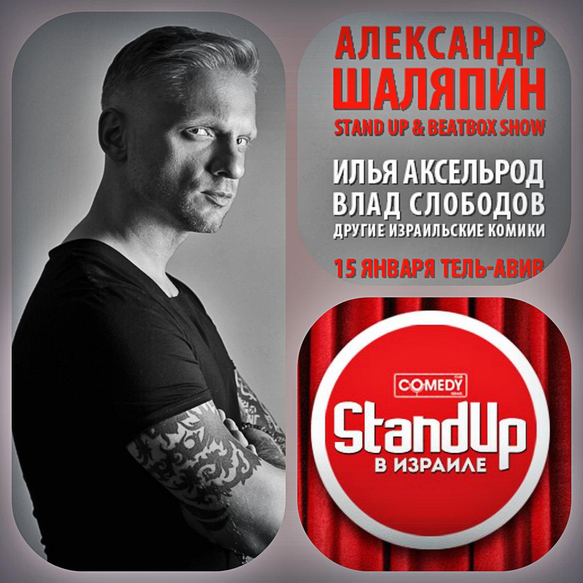«Stand-Up в Израиле» Александр Шаляпин