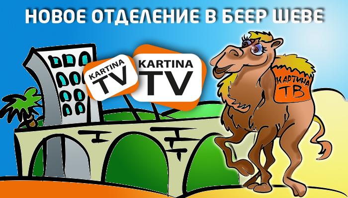 KartinaTV открыла новый демонстрационный центр в Беэр-Шеве!