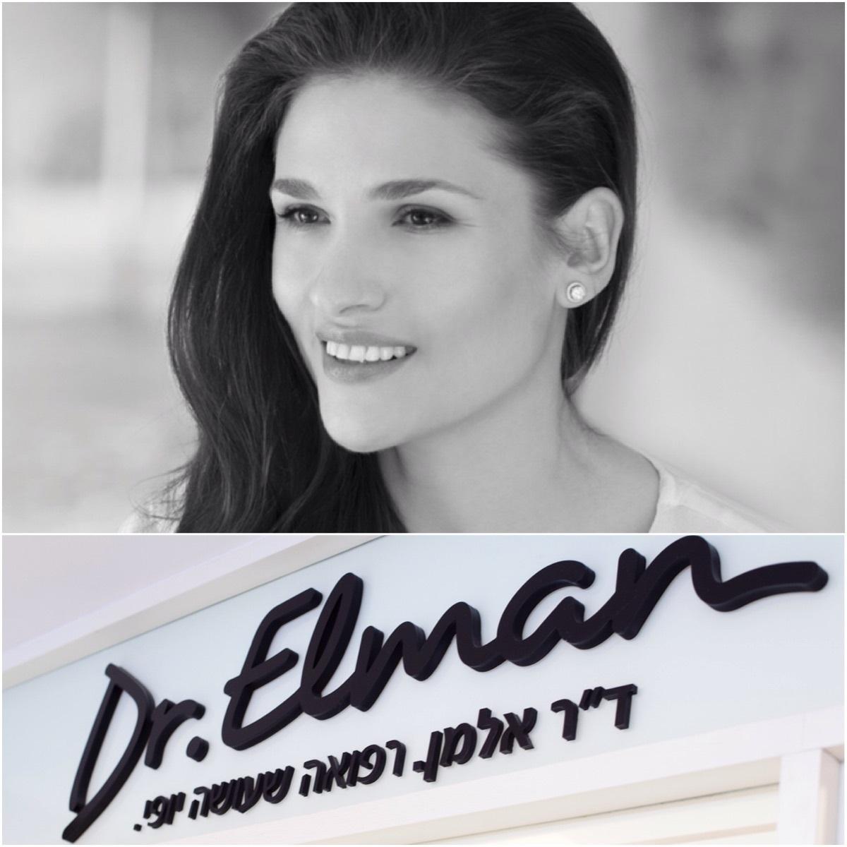 Только в клинике доктора Эльман в Хайфе – ботокс в подарок!