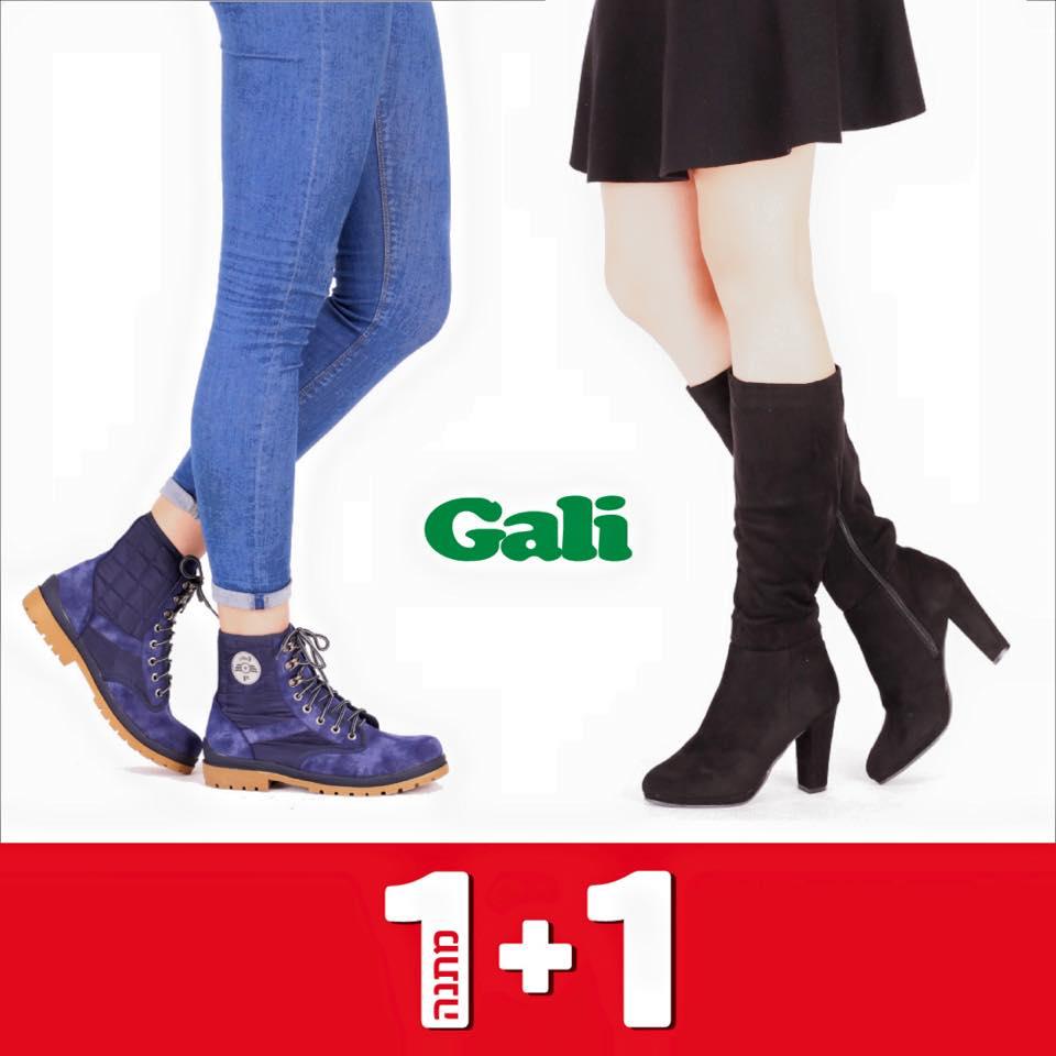 «Gali» 1+1 в подарок