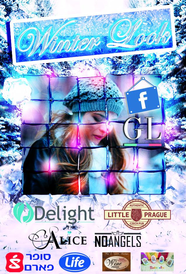 Фотоконкурс «Winter Look»