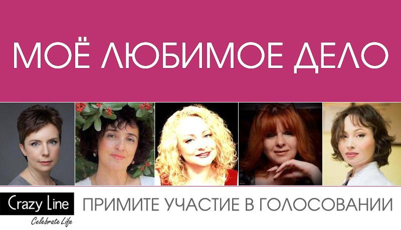 «Мое любимое дело» Crazy Line: голосуем!!!
