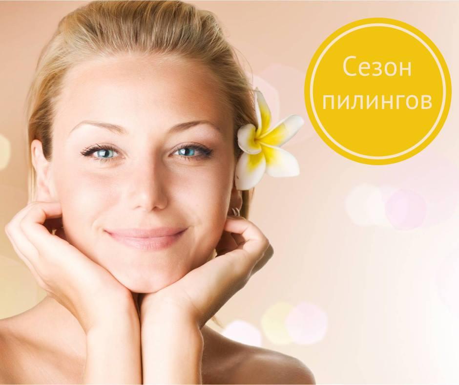 Зимняя косметология: пилинг и уход