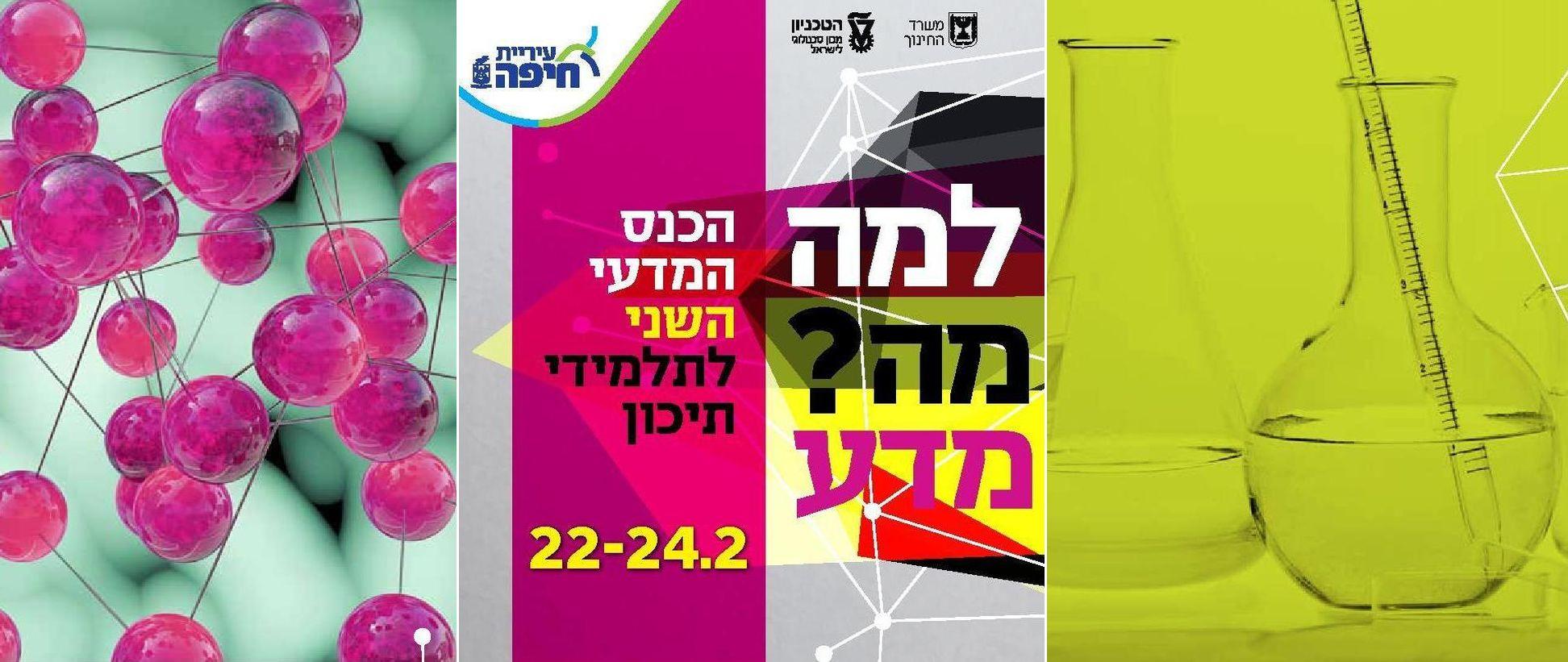 Nau4ni marafon v Haife
