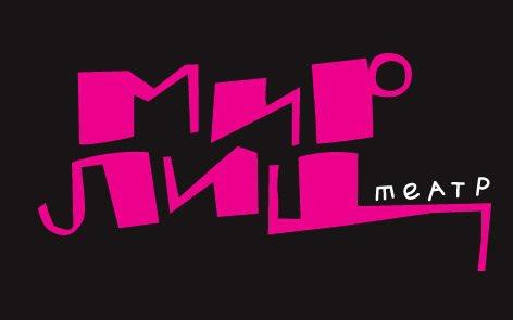 МИРЛИЦ8 (1)