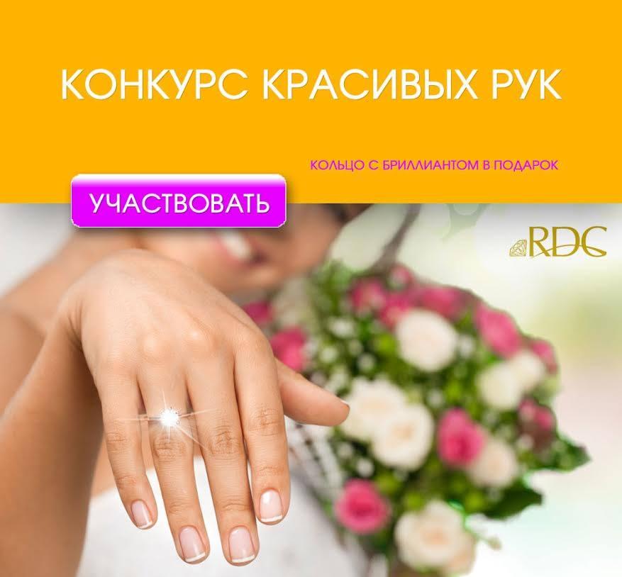 Конкурс от RDC к 8 Марта: кольцо с бриллиантом – в подарок обладательнице красивых рук!