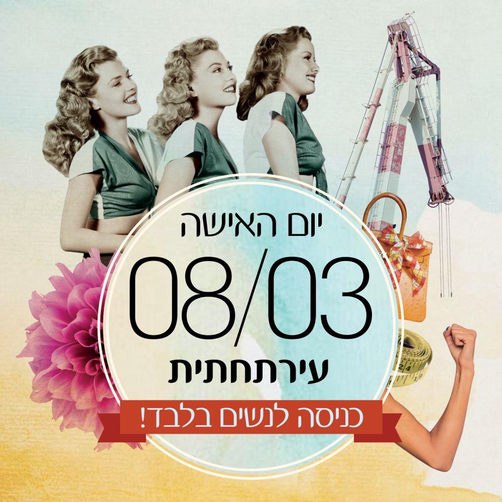 8 марта, Нижняя Хайфа – вход только для женщин!