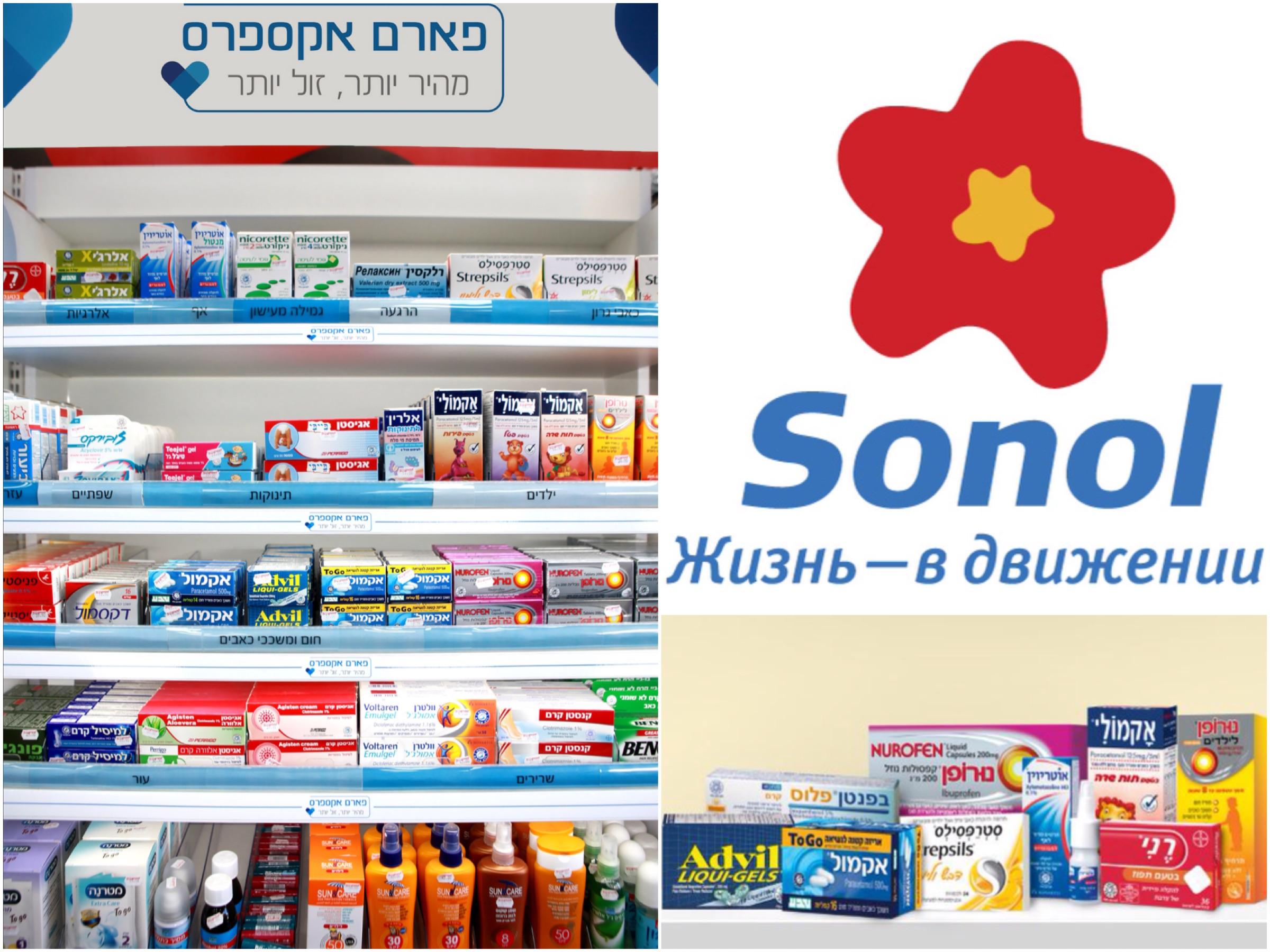 Последнее новшество компании Sonol – фармацевтические средства, которые отпускаются без рецепта