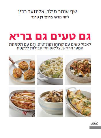 Книга о вкусной и здоровой пище по-израильски