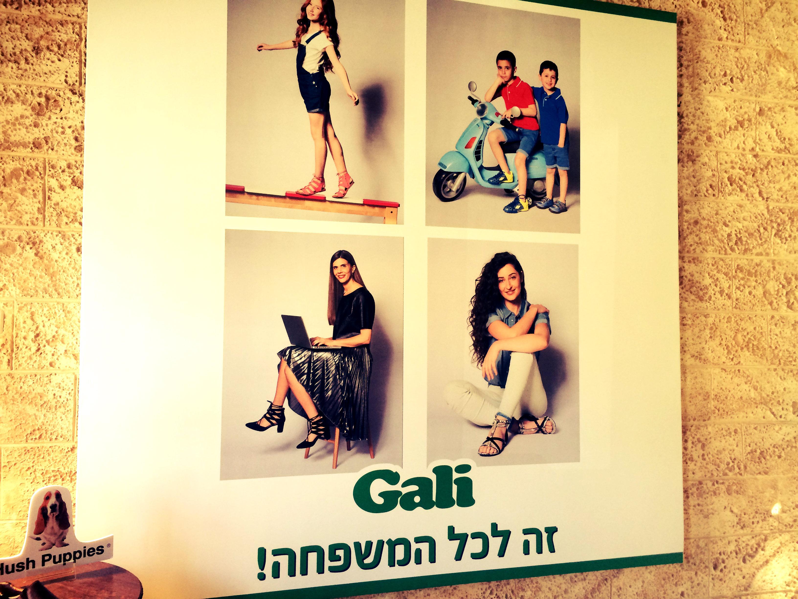 В «Gali» всей семьей