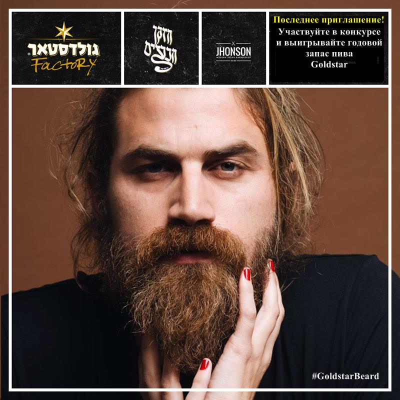 Goldstar Factory представляет: конкурс на самую приятную бороду Израиля