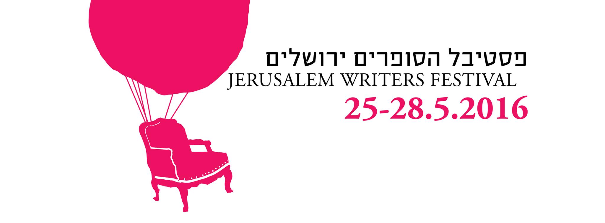 5-й Международный литературный фестиваль в Иерусалиме.